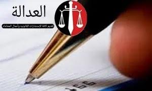 بالتفصيل:صحة التوقيع وصيغتها وإجراءتها ومصاريفها2019.