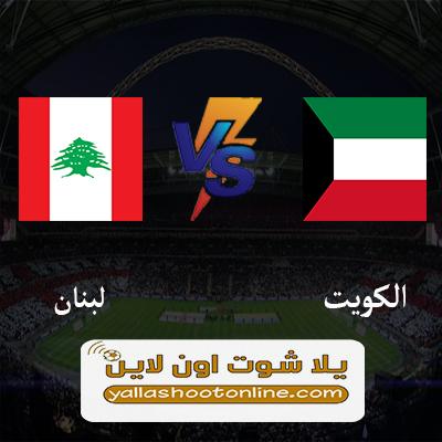 مشاهدة مباراة الكويت ولبنان اليوم