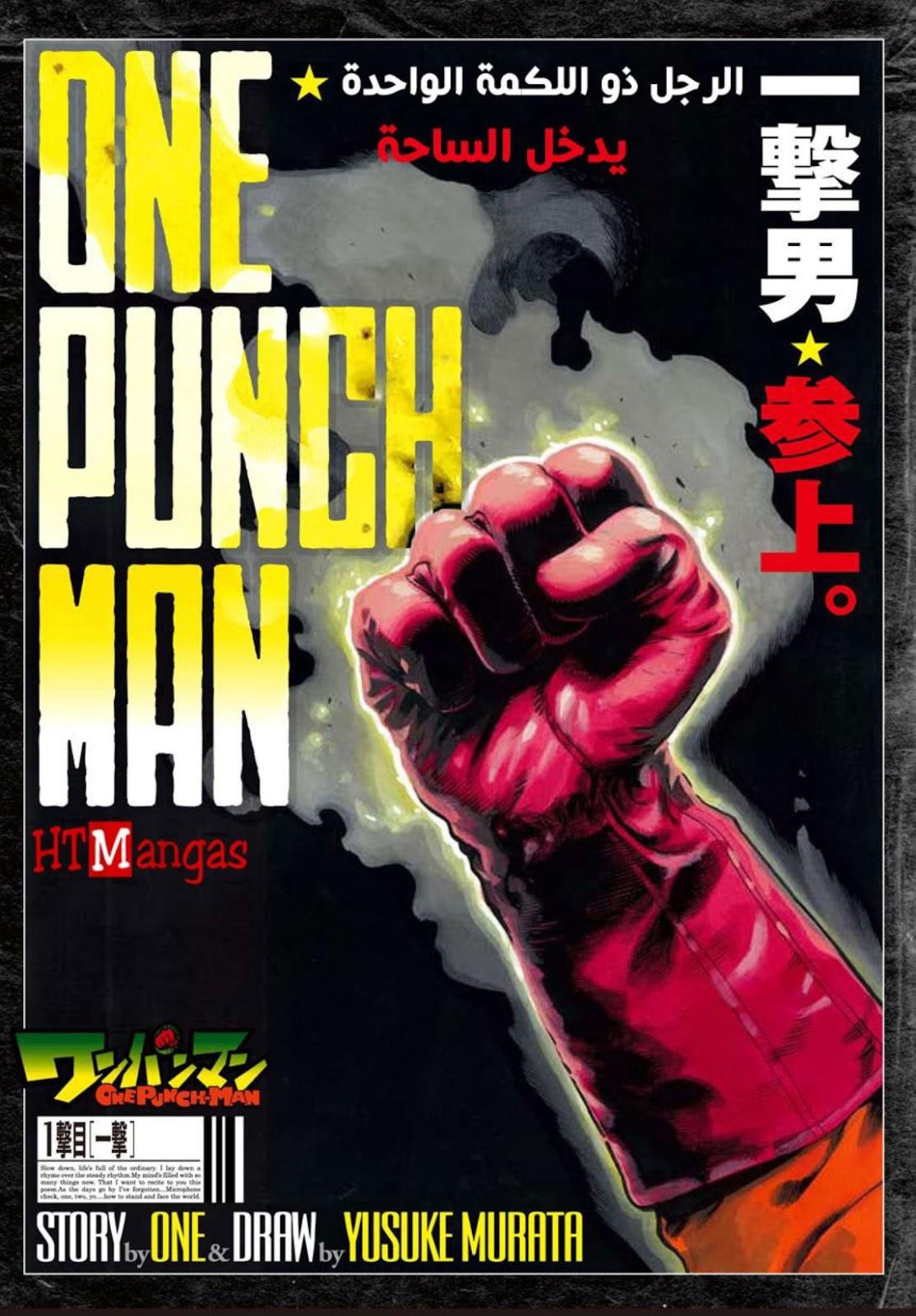 مانجا ون بنش مان - One punch man - الحلقة الأولى 1