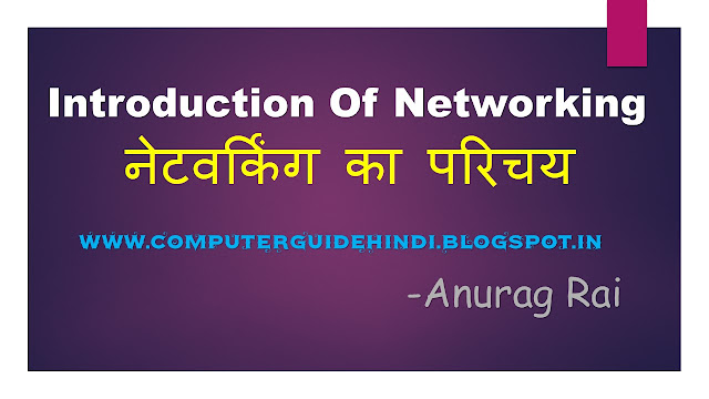 नेटवर्किंग का परिचय , Introduction Of Networking
