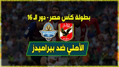 موعد مباراة الأهلي وبيراميدز فى كأس مصر والقنوات الناقلة
