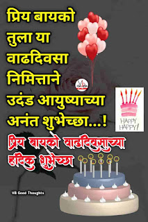 अर्धांगीनीला-वाढदिवसाच्या-शुभेच्छा-happy-birthday-wishes-in-marathi-for-wife-bayko-patni-birthday-images