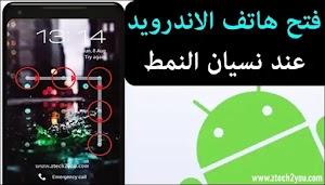كيفية فتح هاتف الاندرويد عند نسيان كلمة السر او النقش بدون فورمات [ 5 طرق ] - عالم المعلومات