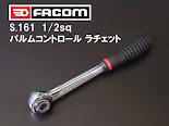 FACOM S.161 1/2パルムコントロールラチェット ラチェット本体自体の機能としては申し分ないもののヘッドより小さいコマを使った時は死ぬほど固いストッパーがイヤになります。