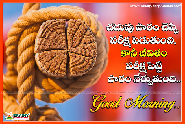 Here is Heart touching good morning quotes in telugu, Awesome Telugu Language Good Morning Wishes Top and Best Good morning Quotations online. Good morning Love Greetings in Telugu,Daily inspiring quotes in telugu, Inspiring telugu quotes, Inspiring lines in telugu, telugu motivational quotes, Best inspirational quotes in telugu, Telugu life quotes with hd wallpapers,Nice inspiring telugu quotes with beautiful lines, Inspiring telugu quotes.