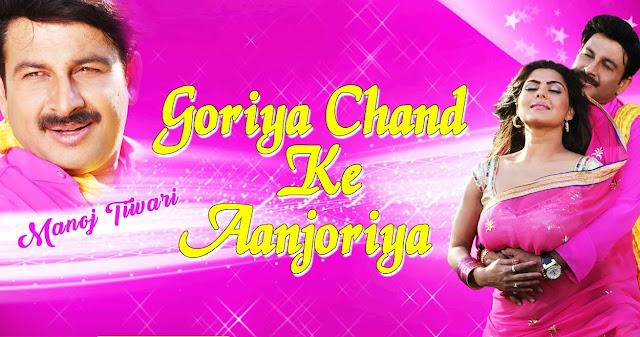 Goria Chand Ke Anjoria Niyar gor baru ho lyrics