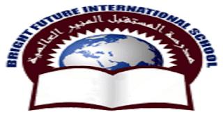 مدرسة-برايت-فيوتشر-الدولية-قطر