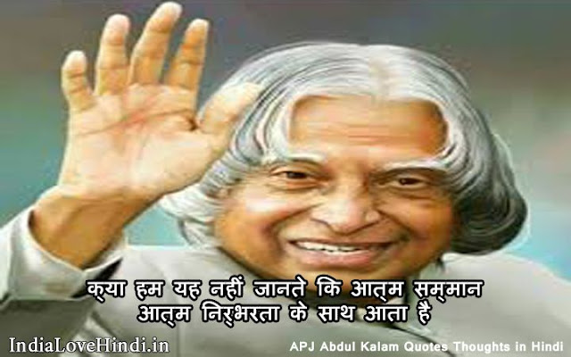 apj abdul kalam hindi poems