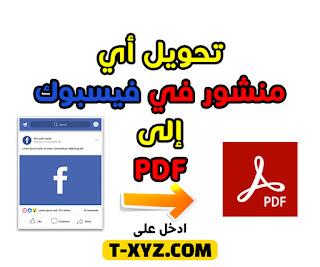 تحويل أي منشور في فيسبوك إلى PDF - حفظ منشورات الفيس بوك للقراءة في أي وقت