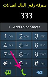 معرفة رقم الباك Puk اتصالات 2021