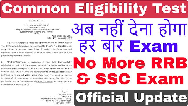 Comman Eligibility Test ( CET ) 2019 | No More RRB & SSC Exam Official Notice