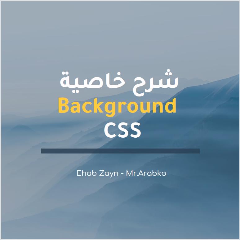 شرح خاصية Background في CSS
