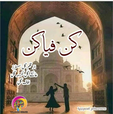 Kun Fayya Kun novel by Gull Sisters Episode 1 pdf