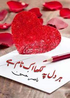 Her dil pe likha ik naam hai by Nasir Hussain