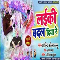 Laiki Badal Diya Re (Arvind Akela Kallu) new bhojpuri gana