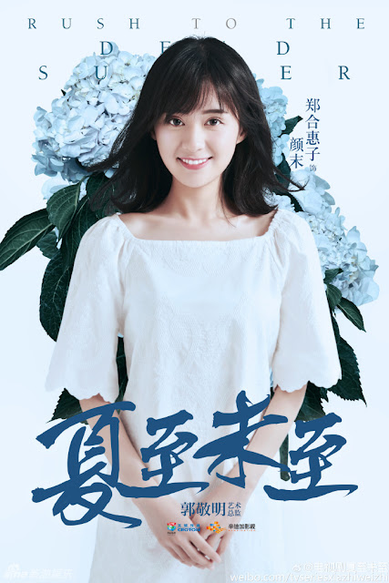 2017 Chinese drama Rush to the Dead Summer