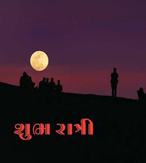 gujarati good night image