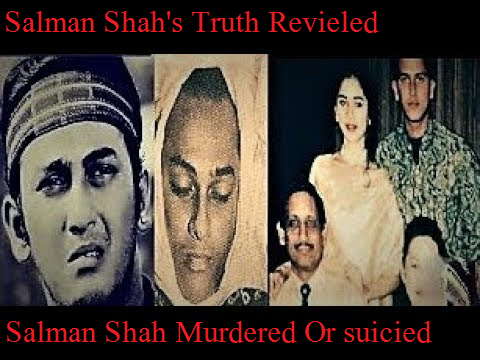Hot And Latest Gossip News About Salman Shah | Murder Or Suicide