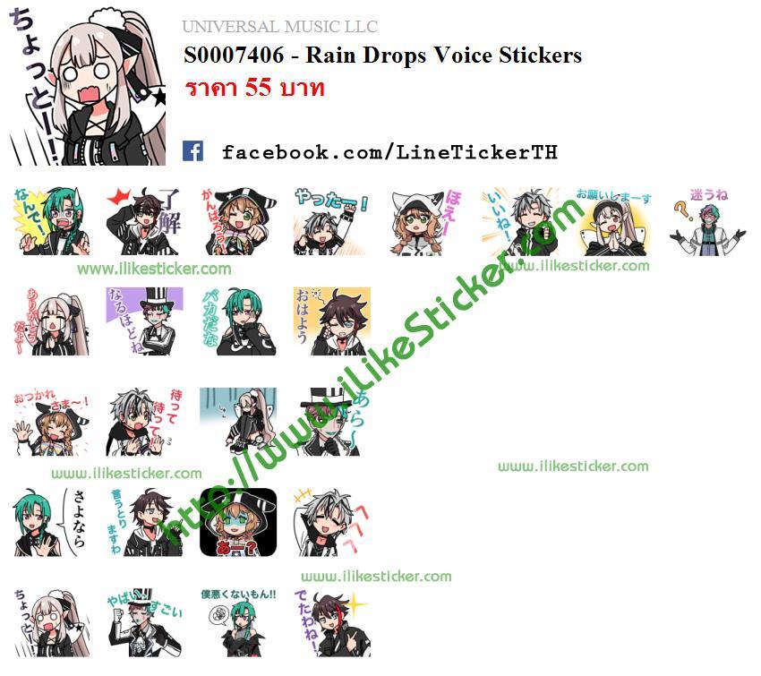 Rain Drops Voice Stickers