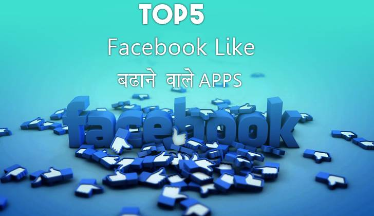 Facebook like badhane wale apps