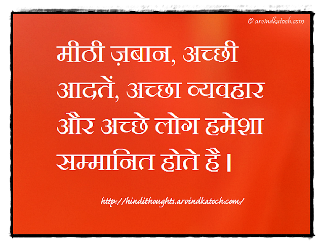 Hindi Thought, Good behaviour, Tongue, habits, respected,