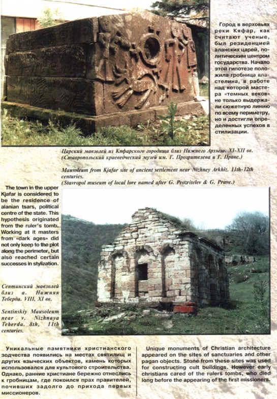 Карачай Нижний Архыз, карачаево-балкарская традиция