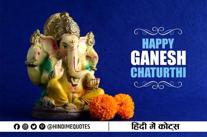 Ganesh Chaturthi Shayari Quotes and Status in Hindi | गणेश चतुर्थी शायरी इन हिंदी