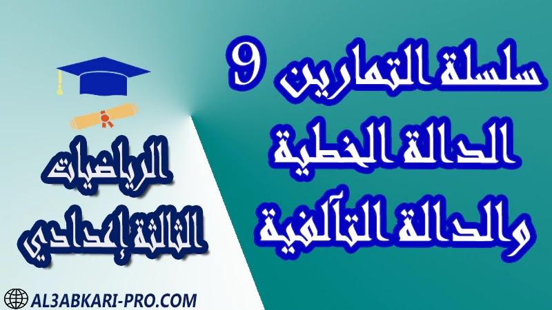 تحميل سلسلة التمارين 9 الدالة الخطية والدالة التآلفية - مادة الرياضيات مستوى الثالثة إعدادي تحميل سلسلة التمارين 9 الدالة الخطية والدالة التآلفية - مادة الرياضيات مستوى الثالثة إعدادي