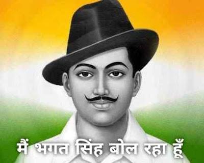 Bhagat Singh Quotes in Hindi
