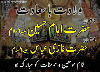 wiladat-imam-hussain-as