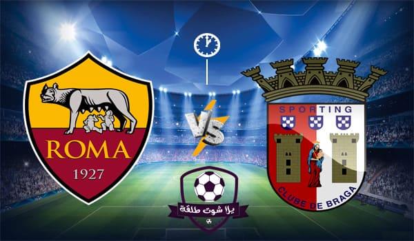 يلا شوت سبورتينغ براغا و روما بث مباشر -بث مباشر مباريات اليوم