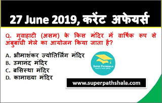 Daily Current Affairs Quiz 27 June 2019 in Hindi
