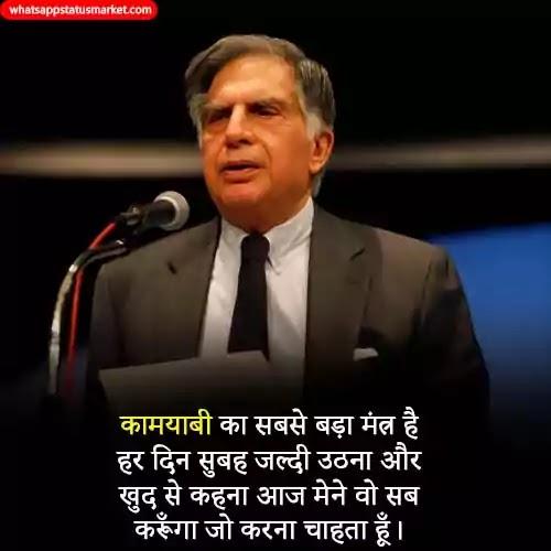 Best 60+ Success attitude status in Hindi (2020)