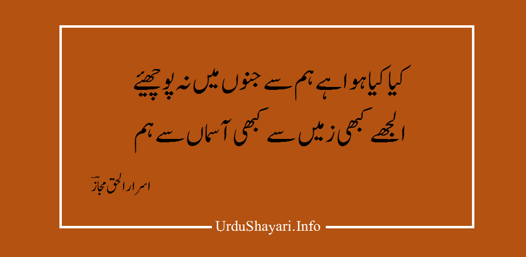 images of urdu poetry - 2 line shayari on zameen asmaan by israr ul haq majaz