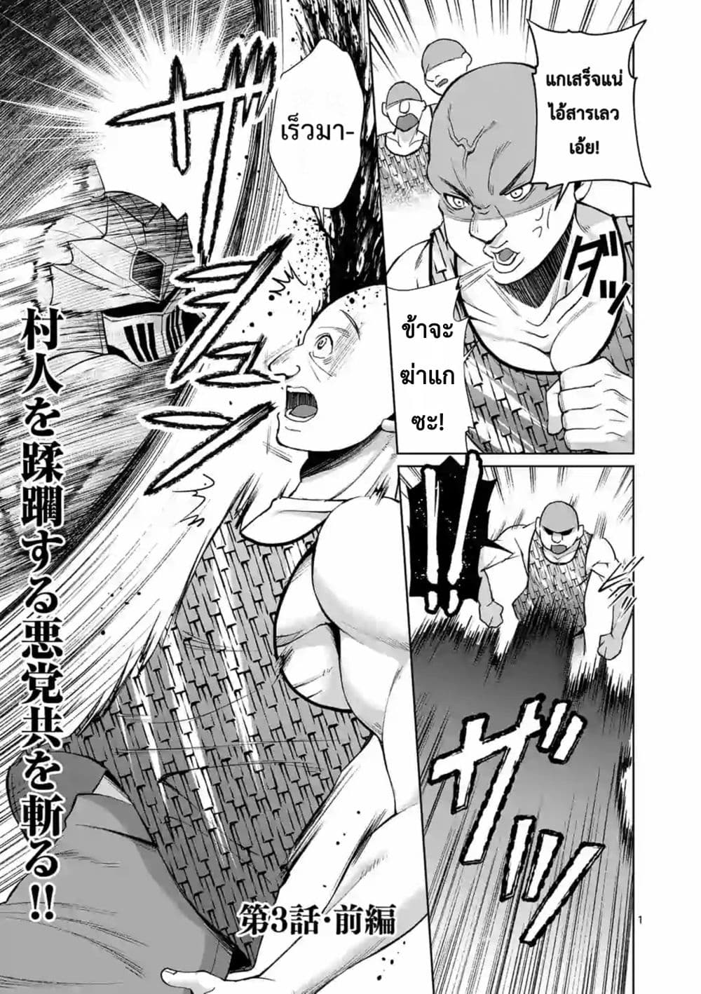 Moto Shogun no Undead Knight-ตอนที่ 3.1