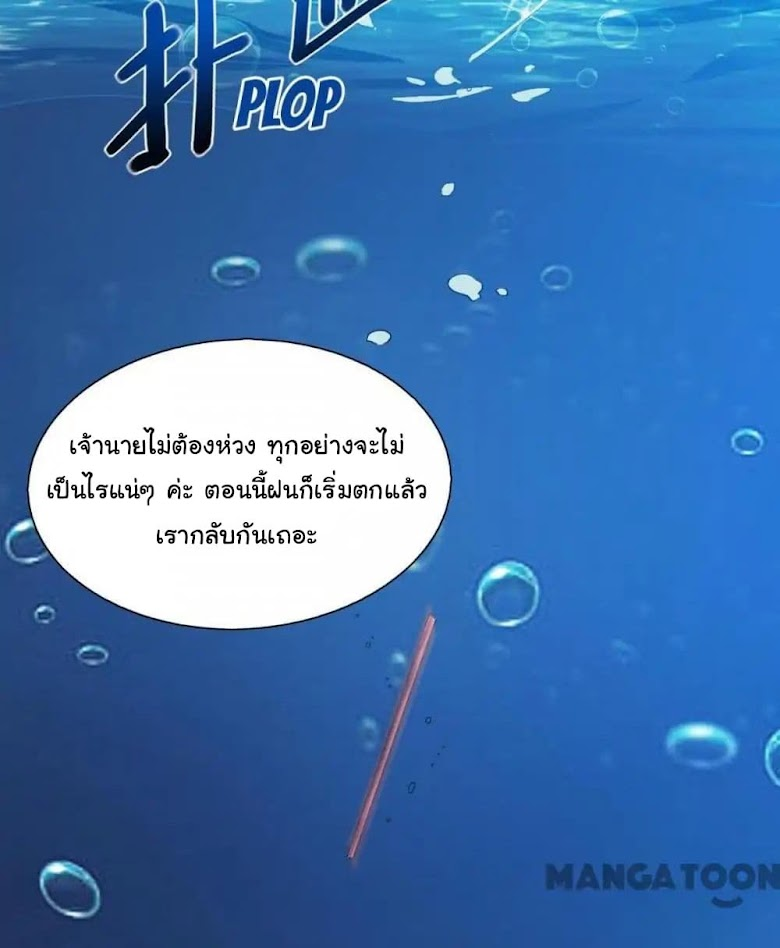 Almight Network - หน้า 26
