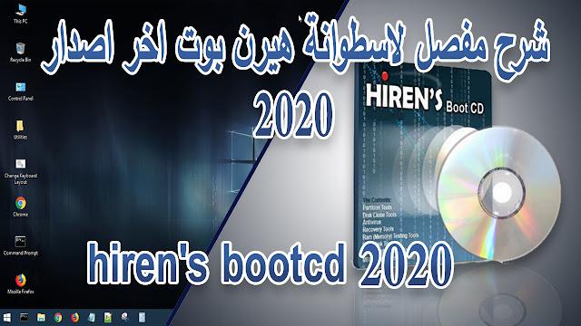 شرح مفصل لاسطوانة هيرن بوت اخر اصدار 2020