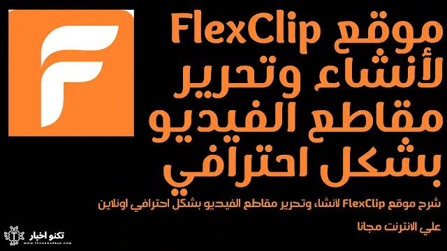 شرح موقع FlexClip لأنشاء وتحرير مقاطع الفيديو بشكل احترافي اونلاين علي الانترنت مجانا