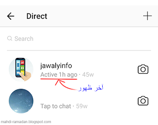 آخر ظهور الانستقرام  تعطيل الميزة instagram last active