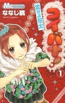Koibana! Koiseyo Hanabi Manga