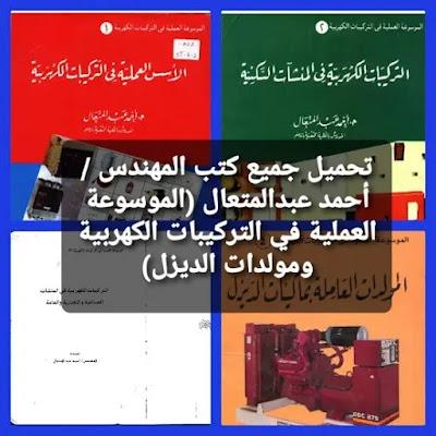 تحميل جميع كتب المهندس / أحمد عبدالمتعال (الموسوعة العملية في التركيبات الكهربية ومولدات الديزل)
