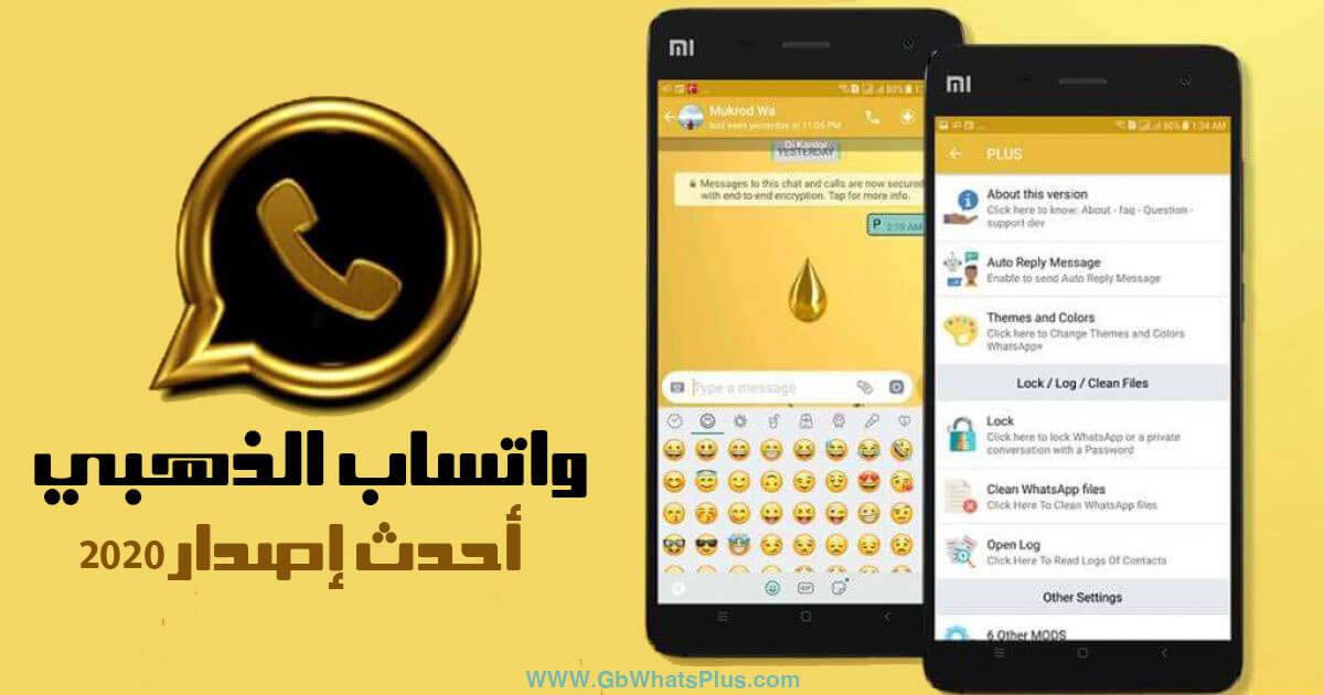 تنزيل واتساب الذهبي  Whatsapp Gold Abk   أحدث إصدار  v8.26
