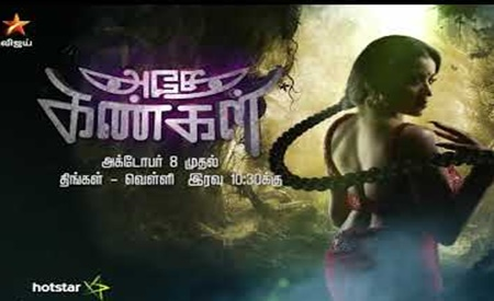 Adhe Kangal 11-10-2018 Vijay TV Serial