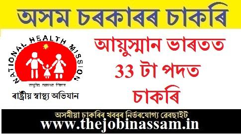 Ayusman Bharat Recruitment 2019