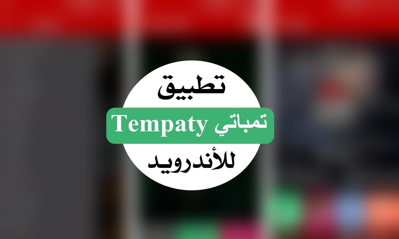 تحميل تطبيق تمباتي Tempaty تمبلت افلام للأندرويد
