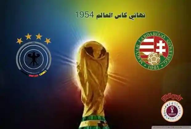 العالم,نهائي,كأس,كأس العالم,نهائي كاس العالم 1954,هدف جيلما سانتوس في المجر ربع نهائي كأس العالم 1954 م,جميع نهائيات كأس العالم,نهائي كاس العالم 1950,نهائي كاس العالم 1958,نهائي كاس العالم 1930,نهائي كاس العالم 1934,نهائي كاس العالم 1938,نهائي كاس العالم 1962,نهائي كاس العالم 1966,نهائي كاس العالم 1970,نهائي كاس العالم 1974,كاس العالم,نهائي كاس العالم,كاس العالم 1954,كاس العالم نهائي,نهائي كاس العالم 2018,نهائي كاس العالم 2014,البرازيل 5 : 2 السويد نهائي كأس العالم 1958 م تعليق عربي,نهائي 1954