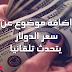 إنشاء مقال عن سعر الدولار اليوم او اي عمله تتحدث تلقائيا