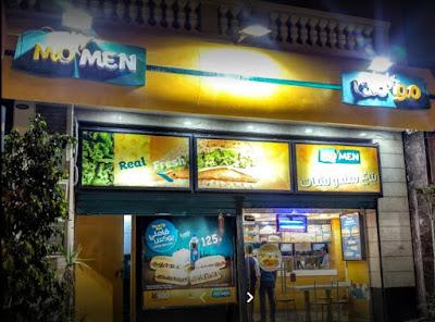 منيو ورقم مطعم مؤمن - أسعار الوجبات و العروض والفروع 2021