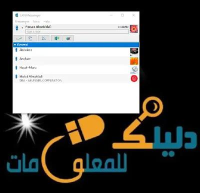 تحميل برنامج لان ماسنجر lan messenger للدردشة الفورية على الشبكة المحلية شرح برنامج لان ماسنجر 2021