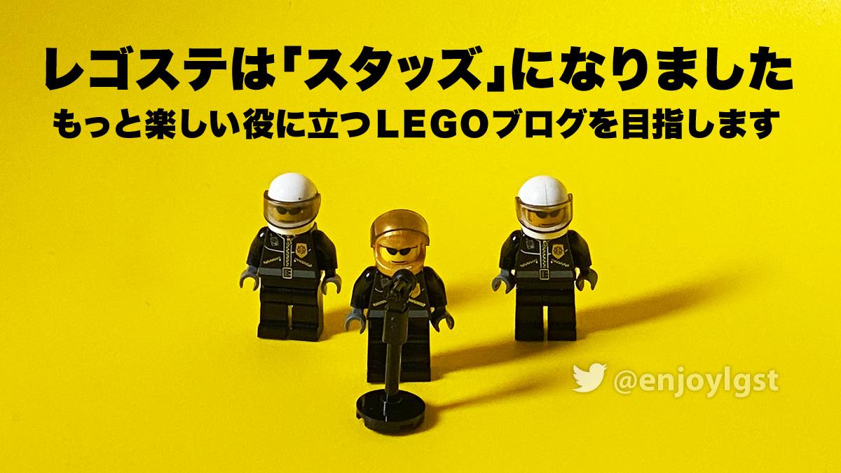 スタッズになりました!LEGO総合最新情報&エンターテイメントブログ
